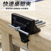 External clamp type woodworking table clamp quick table clamp quick action clamp Carpenter operating table clamp table vise bench vise
