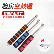 Hollowing hammer hollowing stick ring drum hammer hammer thickening telescopic Hammer House detection Hammer House Bar inspection tools