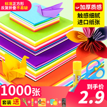 Color origami paper square color paper a4 handmade paper kindergarten thousand paper cranes production materials cut paper book Daquan tutorial book Children large thick mixed color diy Special do cardboard plane