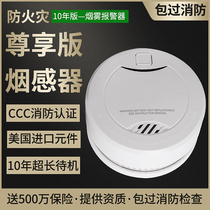 Exclusive version of the smoke alarm home shop fire fire smoke 3C certification 10 years battery smoke detector