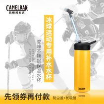 United States camelbak hump ice hockey dedicated water bottle Long mouth movement insulation Straw Cup with dust cover