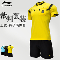 Li Ning football referee Suit Suit referee clothing short sleeve professional custom can be printed word football equipment suit