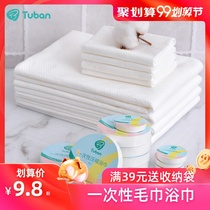 Disposable compressed towel bath towel travel essentials bed linen quilt cover pillowcase dirty sleeping bag cotton wash towel