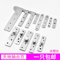Heaven and Earth hinge chicken mouth hinge up and down shaft hidden door hinge hinge stainless steel invisible door hinge hinge