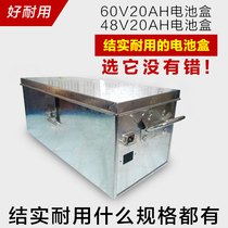 Electric car battery box battery car tricycle battery box 60v32a 60V20a 48v20a universal