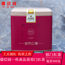 Confucian garden㊣2019 New tea Ming before the opening of the garden special Ming Qimen black tea kung fu kung fu Qi Red Bud