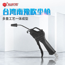 Taiwan pneumatic dust blowing gun high-pressure plastic car beauty blow air compressor air compressor pump dust removal truck household wind gun