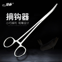 Water Emperor multifunctional stainless steel fishing hook off the hook to take the hook from the hook to take the fish pick Fish Fishing Gear