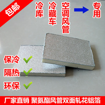 Air-conditioning duct insulation board cold storage refrigerated car cold wall insulation roof insulation double-sided aluminum foil polyurethane board