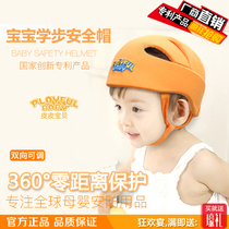 Baby crash-proof drop cap children baby drop-proof helmet toddler helmet helmet helmet helmet four seasons