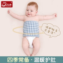 Baby belly around the baby bib newborn belly clothing summer four seasons Universal Children umbilical abdominal circumference thin paragraph