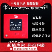 Yansongjiang Hand Newspaper J-SAP-M-9201 Fire Manual Alarm Button with Phone Jack Hand Report Alarm Press