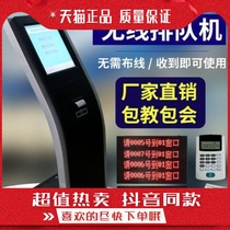 颦 wireless queuing machine call number machine boutique ticket machine Bank hospital clinic government call number queuing