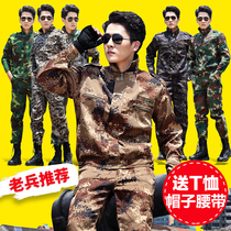 Camouflage suit male summer thin section jungle military training female uniform male special forces wear-resistant labor protection overalls