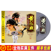 Genuine opera Huangmei opera classic repertoire featured play pig grass Meng ginger tune dvd famous name section of the original people MV