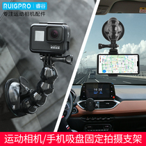 Rui Valley GoPro car sucker bracket hero7 6 5 4 motion camera mobile navigation universal fixed accessories