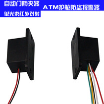 Embedded single-beam Infrared on-beam detector ATM machine sensor alarm automatic door control sensor