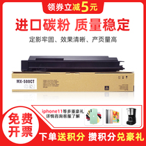 Suitable for Sharp MX500CT cartridge M363N 363U M453N 453U M503N toner cartridges.