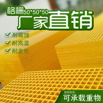 High strength 50mm FRP grating super aging resistant FRP grating corrosion resistant environmental FRP grating