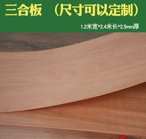 Plywood Plywood Multilayer Board three splint plank plate drawing board size backplane wardrobe Customizable
