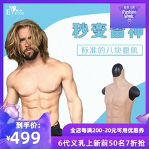 Jue Yi yung mens muscle fake equipment mens cosplay fake chest abdominal muscle female play male silicone clothing
