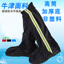 High barrel rain-proof shoe cover thickened wear-resistant anti-slip foot cover rain yaround adult men and women riding anti-sand shoe cover