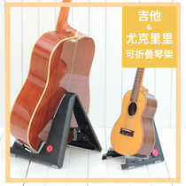Anoma guitar shelf vertical bracket floor frame placement room dormitory home folding Ukryri qin rack