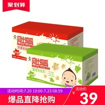 Wangwang Beibi Mama stars puff non-baby baby food childrens snacks no added flavor two boxes