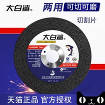 Jaws angle grinder cutting blade grinding wheel sand wheel metal polished polished 100 * 2 5 cutting dual-use