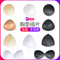 Underwear pad thin section bra pad insert sports swimsuit silicone one-piece ultra-thin breathable thickened sponge bra cup