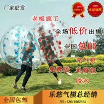Fun games props inflatable bumper ball collision ball adult outdoor water walking ball roller Yule Ball