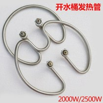 Stainless steel electric heating pipe open water barrel electric heating pipe accessories anti-dry boil water heater heating plate temperature control switch faucet