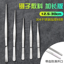 Stainless steel round head elbow straight head thickened with teeth anti-slip large plus hard dressing doctor multi-meat long tweezers.