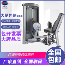 Claire gym commercial thigh outer muscle trainer thigh exercise fitness equipment.