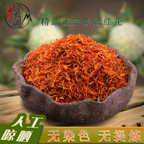 Shan men by the side of Chinese herbal medicine safflower Xinjiang (non-saffron) fragrance sulfur-free heavy metal 250 grams