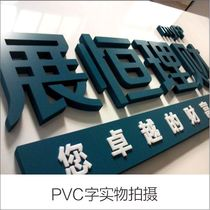 PVC Word making Billboard company background image wall decoration Crystal Word acrylic word custom word signature word