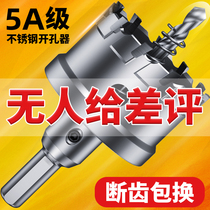 Imported material Stainless Steel hole drill bit metal aluminum alloy iron plate special drilling hole artifact round