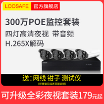 Long as the 300 million poe monitoring equipment set HD network camera monitor home outdoor factory