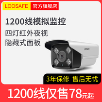 HD 1200 line analog surveillance camera four light dot matrix infrared night vision security monitor probe home
