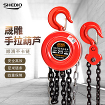 Sheng carved hand chain hoist 1 tons 2 tons 3 tons 5 tons 10t6 meters hanging gourd hand small hsz round lifting down chain