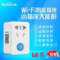 Bowen Lynx elf Smart Home smart socket wifi mobile wireless remote control timer control switch