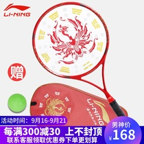 Li Ning authentic Taiji ball soft ball in the elderly students beginners not easy to drop the ball porous soft racket suit