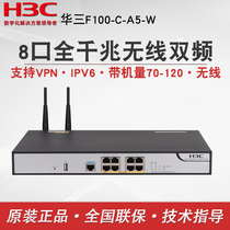H3C Huasan F100-C-A5-W Multi-Service Desktop Enterprise Enterprise Wireless Gateway Firewall