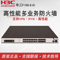 Huasan (H3C) F100-E-EI Gigabits Enterprise VPN Gateway Security Firewall