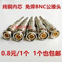 Solder-free BNC male connector pure copper core Q9 adapter analog surveillance camera 75-3-5 video cable bnc plug