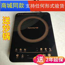 Joyoung Joyoung C22-LC6 induction cooker multi-function timer hot pot boil water 2200w high fire power