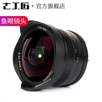7. craftsman 7 5mm f2 8 ultra wide angle fisheye II generation micro single lens suitable for Sony e bayonet Fuji M43