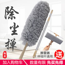 Feather duster Zen dust blanket dust household retractable hairless spider web cleaning dust artifact