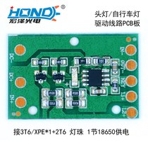 HZ-8812 LED driver circuit board 3t6 XPE headlamp bicycle light function board headlamp accessories