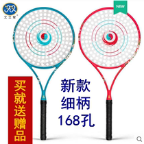 Jiujiu star genuine soft ball new country wind tai chi soft racket suit with 168-hole Crystal high shot surface
